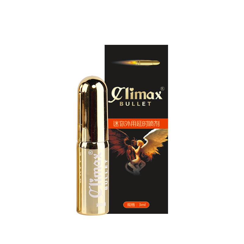 Climax Bullet迷你外用延时喷剂